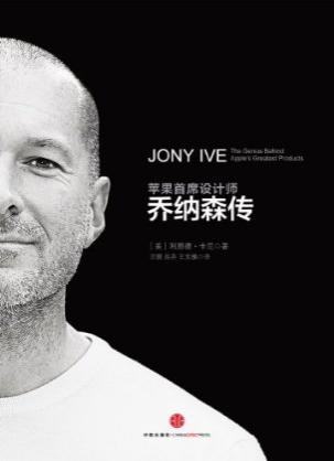 苹果首席设计师:乔纳森传