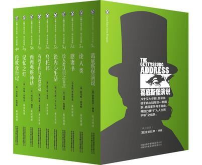 企鹅口袋书系列·伟大的思想(第四辑)