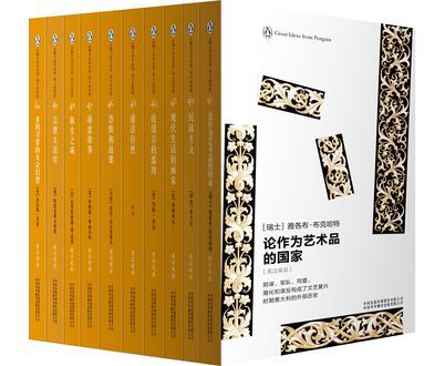 企鹅口袋书系列·伟大的思想(第五辑)