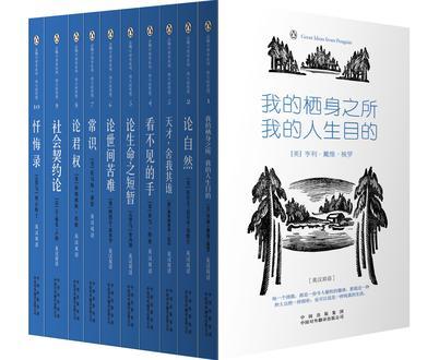 企鹅口袋书系列·伟大的思想(第一辑)