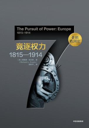 企鹅欧洲史:竞逐权力