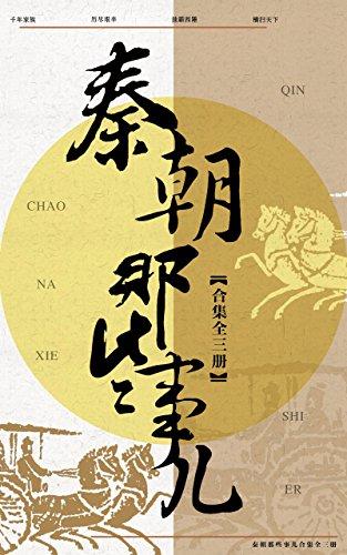 秦朝那些事儿(共3册)