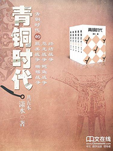 青铜时代:五百年的大局观(套装共5册)