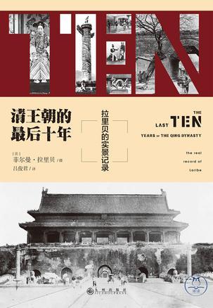 清王朝的最后十年