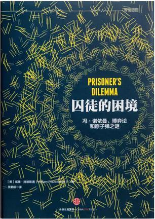 囚徒的困境