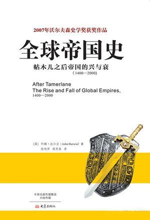 全球帝国史