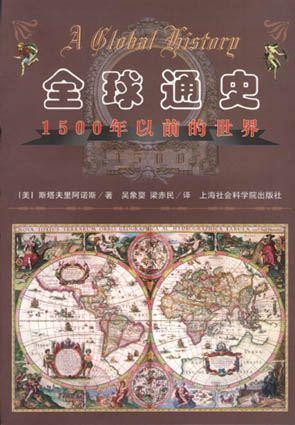 全球通史:1500年以前的世界