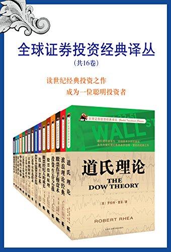 全球证券投资经典译丛(共16卷)