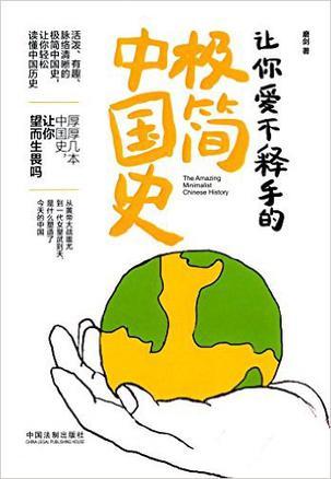 让你爱不释手的极简中国史