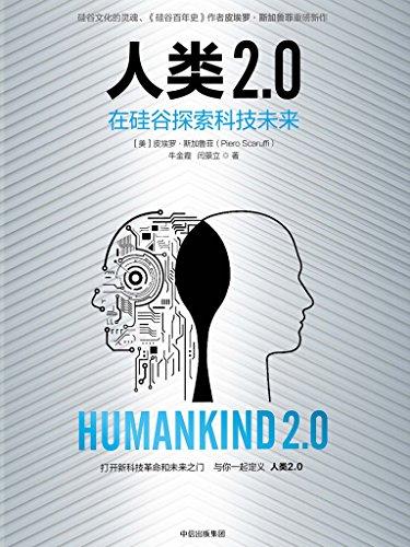 人类2.0:在硅谷探索科技未来
