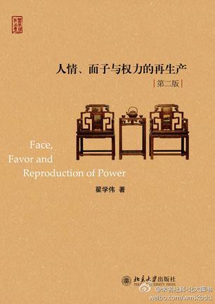人情、面子与权力的再生产(修订版)