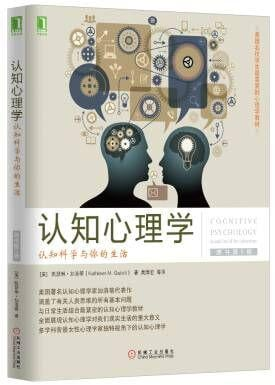 认知心理学(原书第5版)
