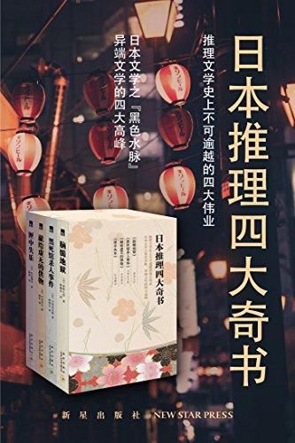 日本推理四大奇书