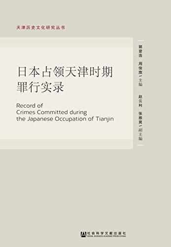 日本占领天津时期罪行实录