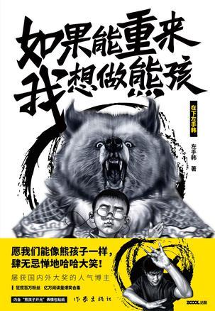 如果能重来,我想做熊孩