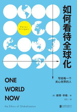 如何看待全球化