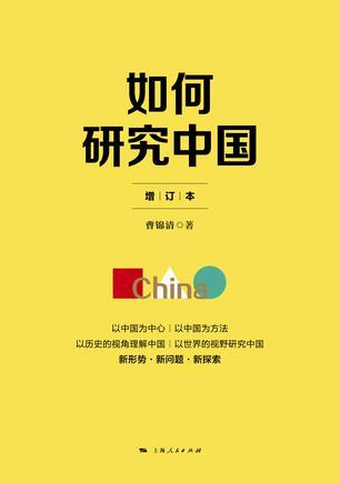如何研究中国(增订本)