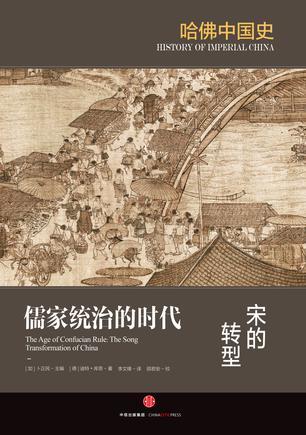 儒家统治的时代:宋的转型