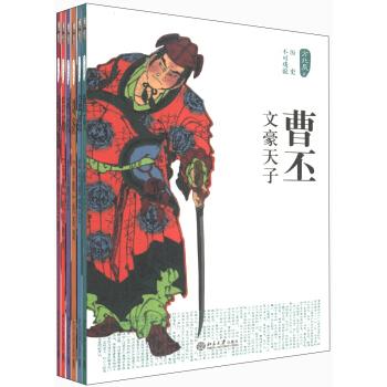 三国人物传记合集(套装共六册)