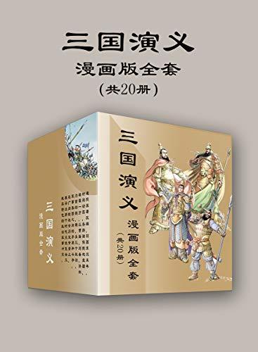三国演义漫画版全套(共20册)