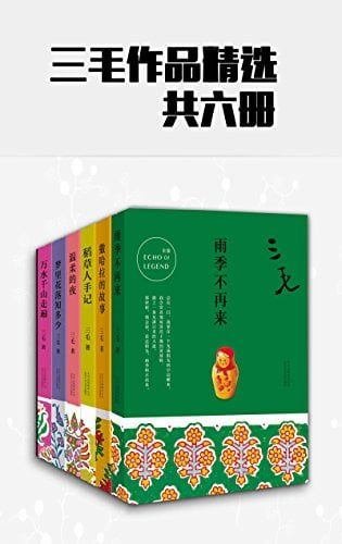 三毛作品精选(共6册)