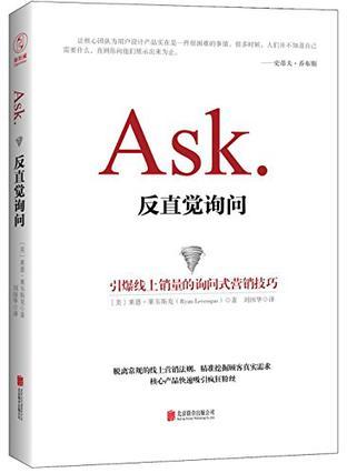 AsK.反直觉询问