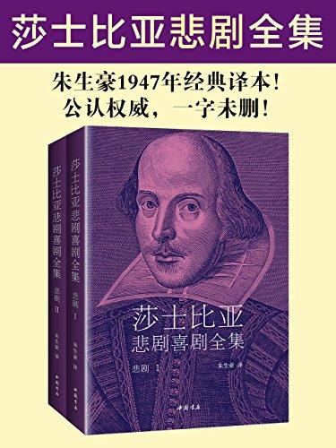 莎士比亚悲剧全集