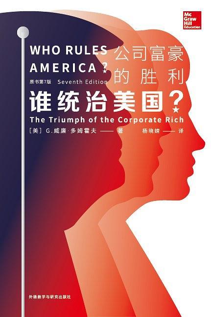 谁统治美国?公司富豪的胜利
