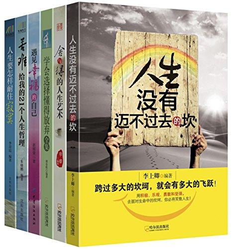 生活的智慧(套装共6册)