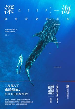 深海:探索寂静的未知