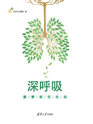 深呼吸:菠萝解密肺癌