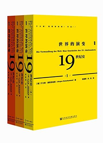 世界的演变:19世纪史(全3册)