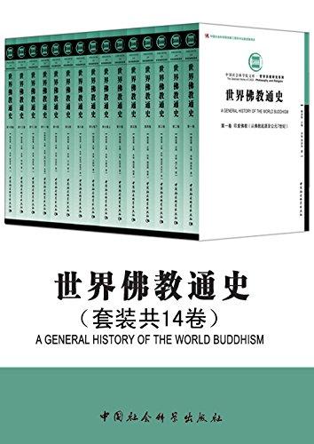世界佛教通史(套装共14卷)