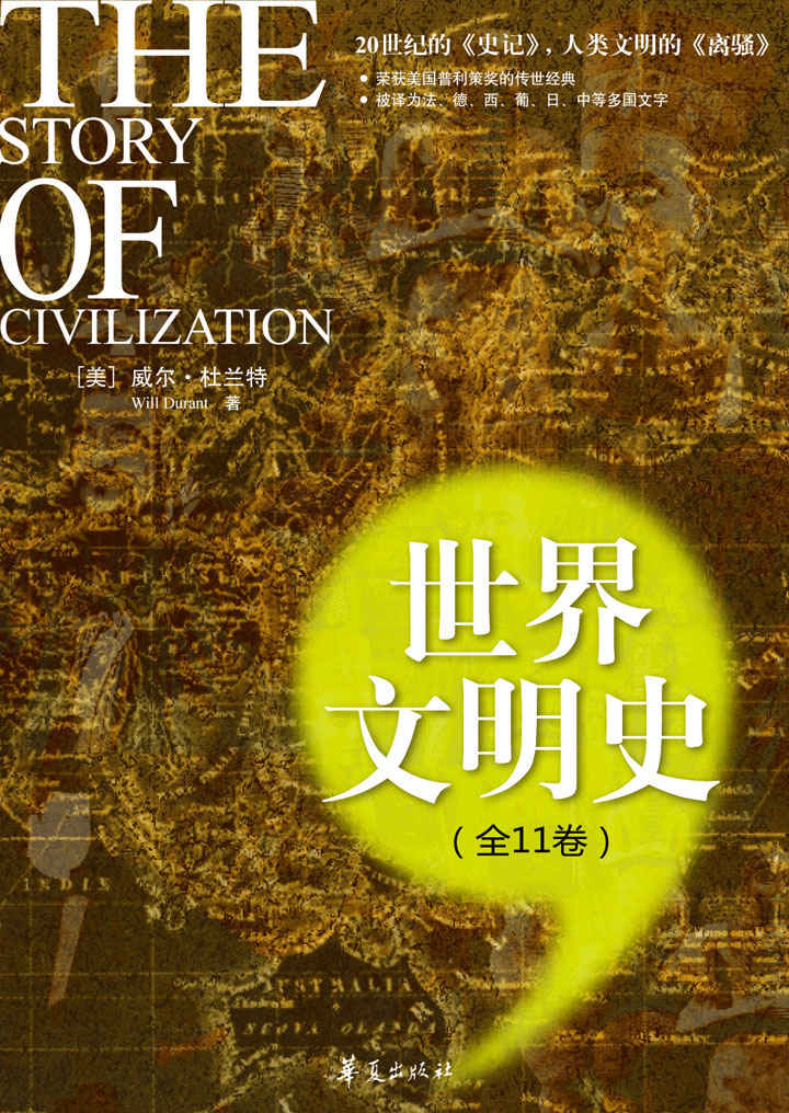 世界文明史(全11卷)