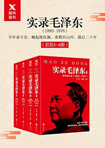 实录毛泽东(全四册)