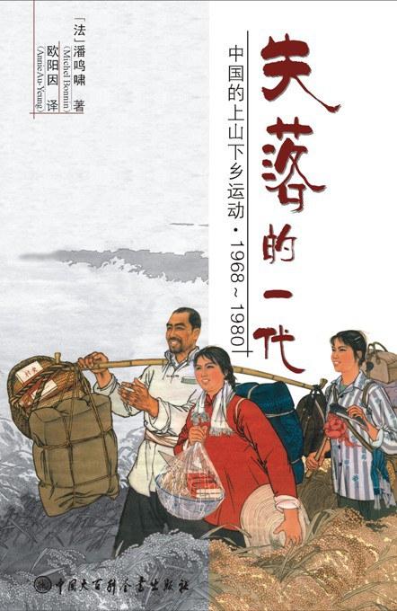 失落的一代:中国的上山下乡运动1968-1980