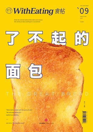 食帖09:了不起的面包