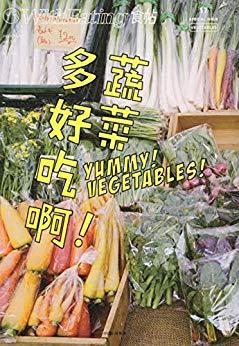 食帖17:蔬菜多好吃啊