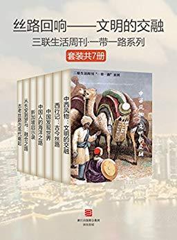丝路回响-文明的交融(套装共7册)
