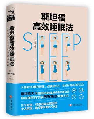 斯坦福的完美睡眠法