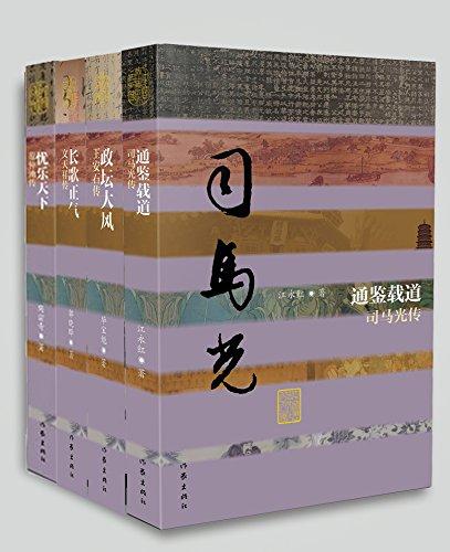 宋朝政坛319年系列丛书