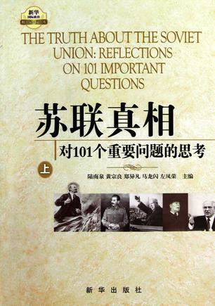 苏联真相:对101个重要问题的思考(全三册)
