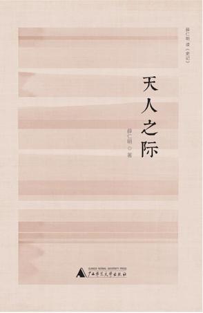 天人之际:薛仁明读《史记》