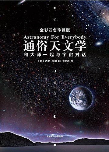 通俗天文学(全彩四色珍藏版)