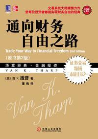 通向财务自由之路(原书第2版·珍藏版)