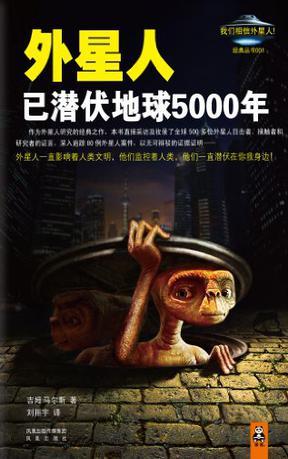 外星人已潜伏地球5000年