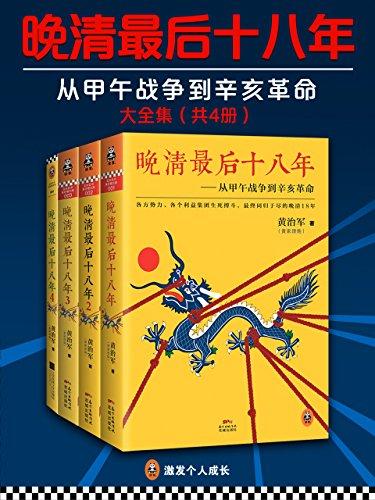 晚清最后十八年(大全集)(共4册)