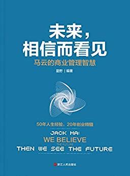未来,相信而看见