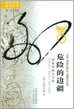 危险的边疆:游牧帝国与中国