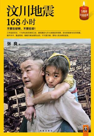 汶川地震168小时